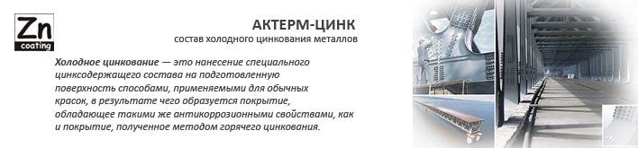 Холодное цинкование АКТЕРМ-Цинк