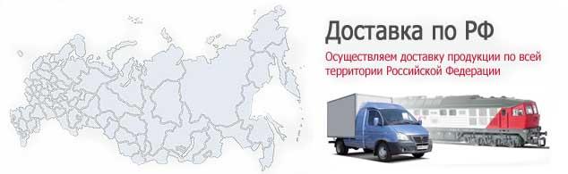 Доставка теплоизоляционных, звукоизоляционных, огнезащитных материалов по России