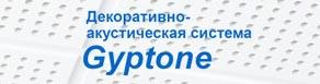gyptone плиты звукопоглощающие из перфорированного гипсокартона