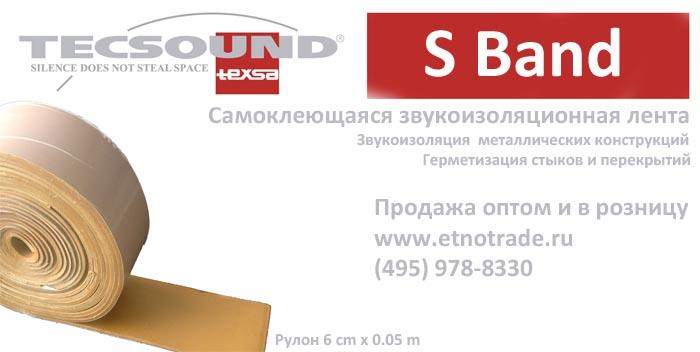 tecsound s-band лента звукоизоляционная