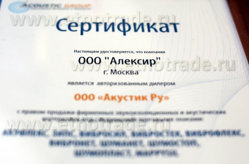 сертификат акустик.ру