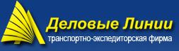 Доставка изоляционных материалов через Деловые Линии