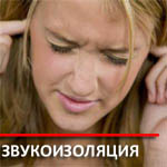 Звукоизоляция помещений