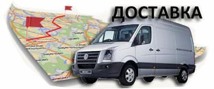 Доставка Москва и регионы