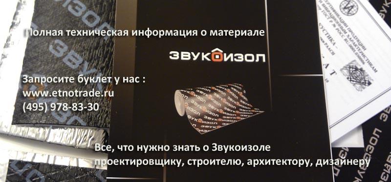 Вся информация о Звукоизоле в одном буклете
