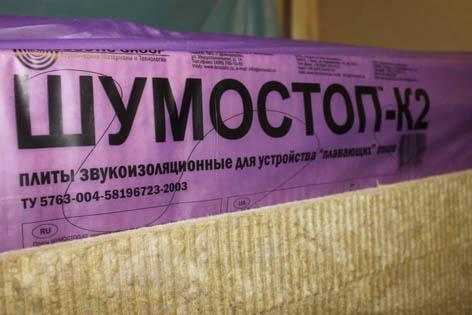 Плиты Шумостоп-К2