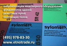 Sylomer - виброизоляция
