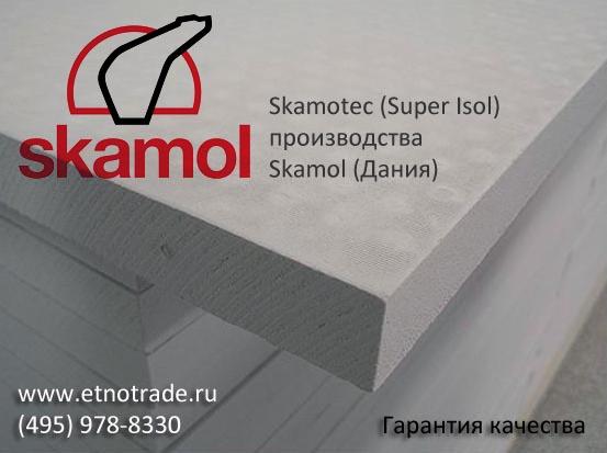 Skamotec (Суперизол) новые цены