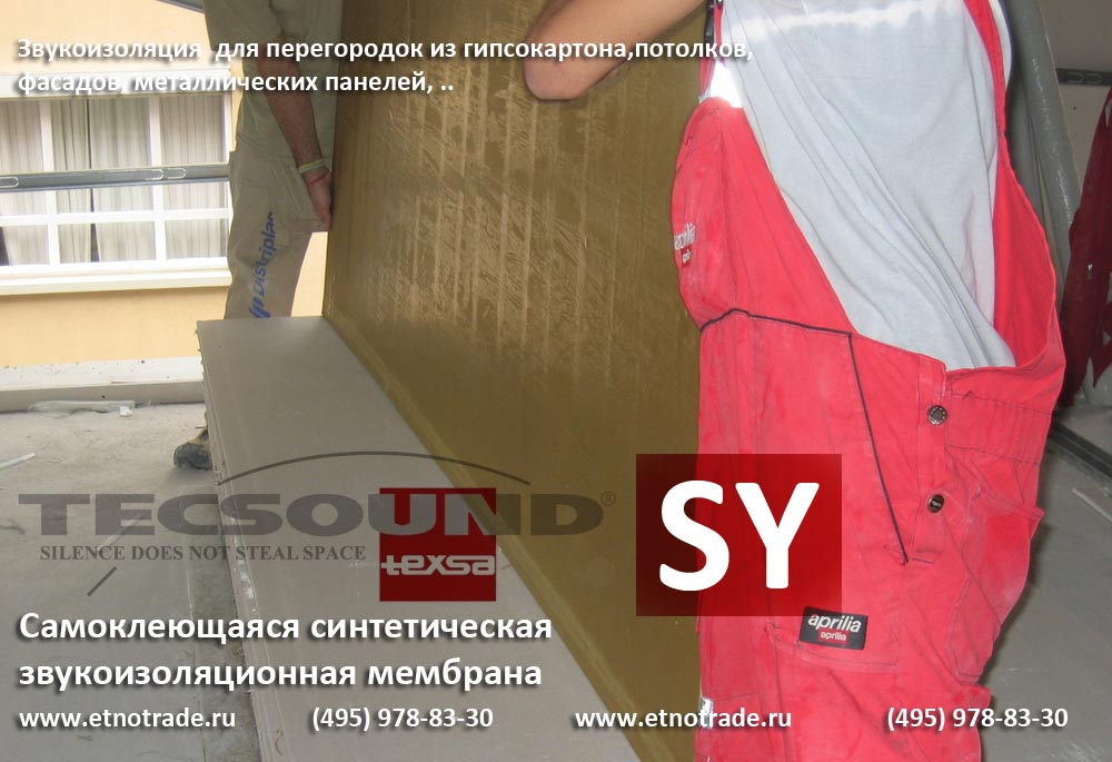 TECSOUND SY самоклейка тексаунд