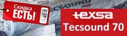 Специальные цены на Tecsound 70 (Тексаунд 70)