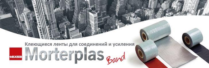 morterplas-band Клеющиеся ленты для соединений и усиления