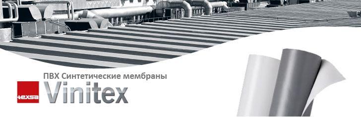 vintex ПВХ Синтетические мембраны