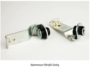 звукоизолирующие крепление vibrofix swing