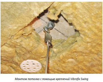 монтаж виброизоляционных креплений vibrofix swing