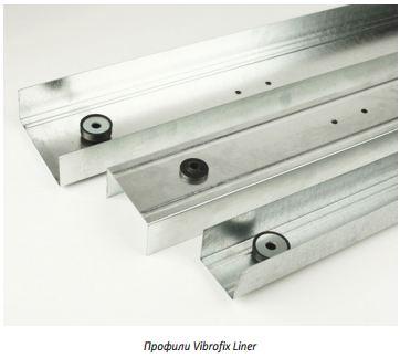 Звукоизоляционные профили Vibrofix Liner