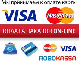 оплата картами и онлайн