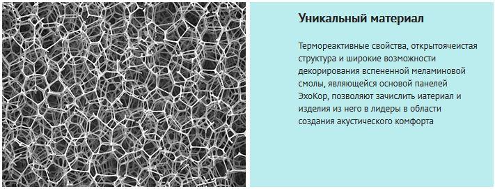 echokor Уникальный материал