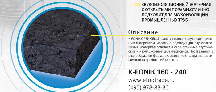 k-fonik opencell