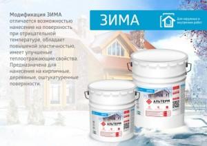жидкая теплоизоляция альтерм