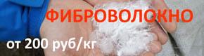 фиброволокно пропиленовое купить