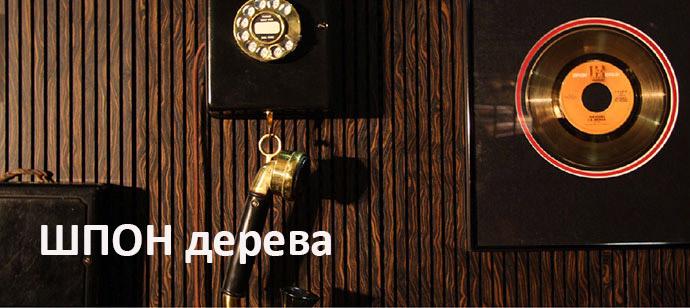 акустические панели шпонированные